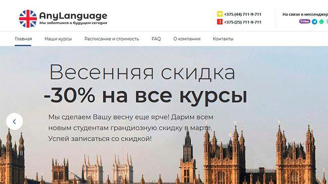 Сайт школы английского языка