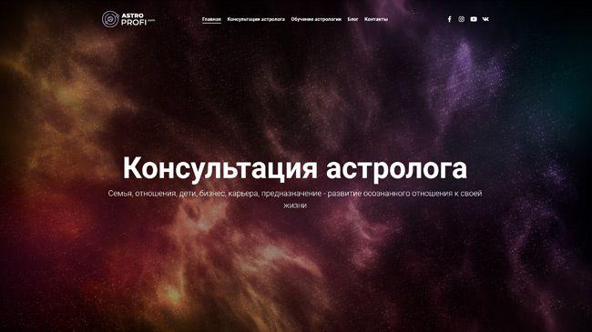 Сайт астролога