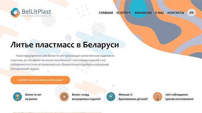 Сайт предприятия по литью пластмасс