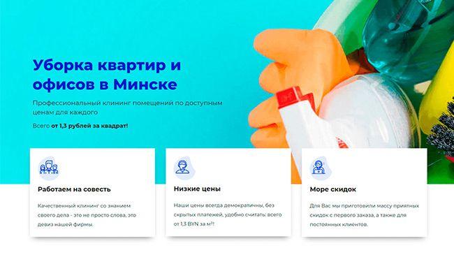 Сайт клинингового агентства