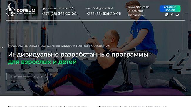 Сайт оздоровительного фитнес-центра