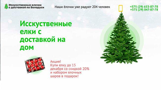 Сайт по продажам новогодних елок