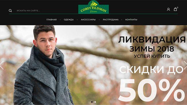 Сайт-витрина производителя одежды