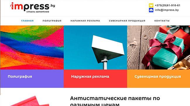 Сайт рекламной и сувенирной продукции