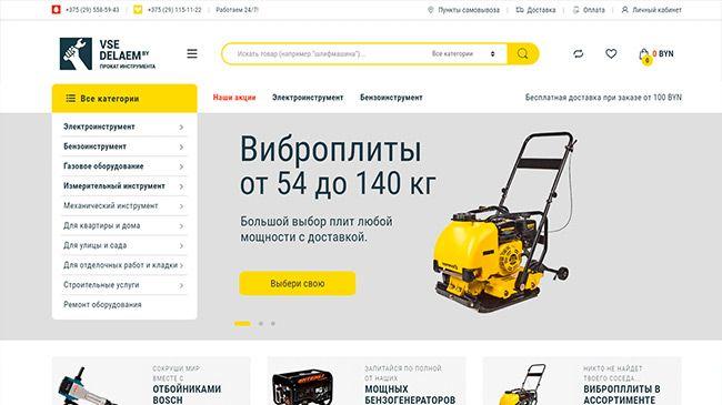 Сайт аренды инструмента