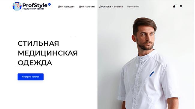 Магазин медицинской одежды