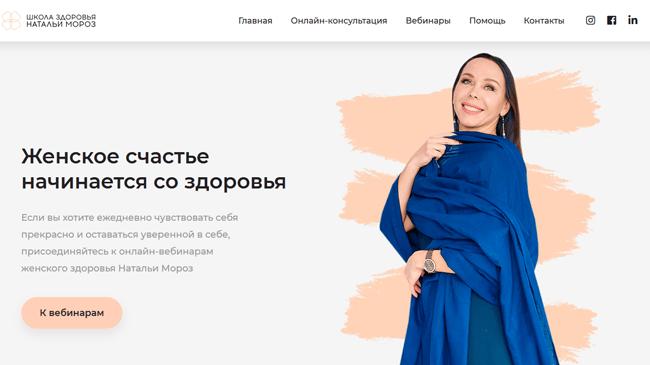 Сайт школы женского здоровья