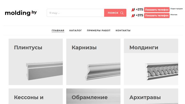 Сайт салона декора
